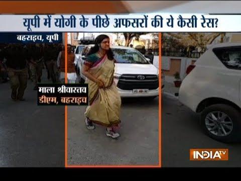 Uttar Pradesh: When Bahraich DM, SP and MLA sprinted to welcome CM Adityanath
