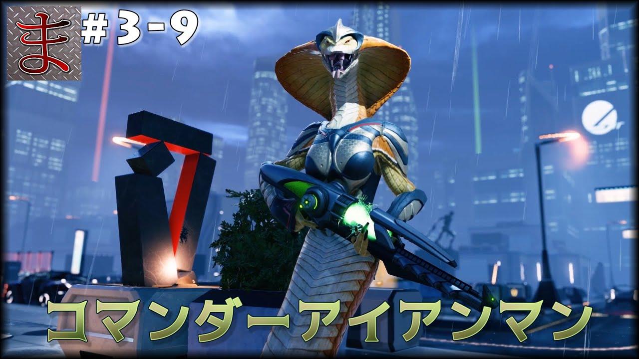 【XCOM2実況 】VIPを護衛する評議會ミッション【#3-9 コマンダー ...