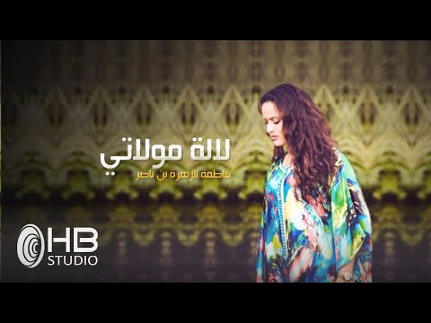 Lalla Moulati - Fatima zahra Bennacer
