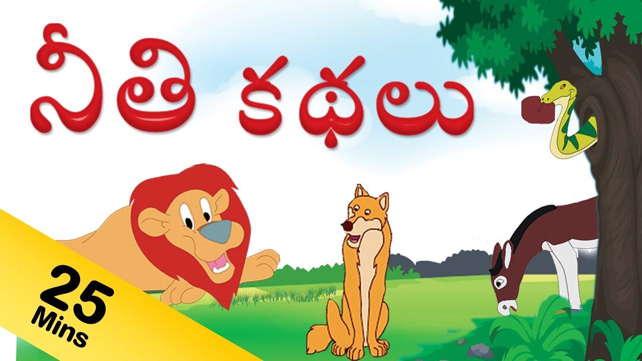 నీతి కధలు -neethi kathalu (moral stories for kids stories.