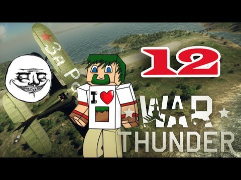 ч.12 Играем в WarThunder с кошкой - Я намба Ван!