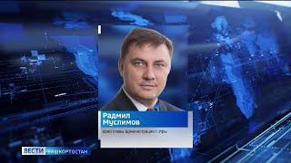 Врио мэра Уфы назначен заместитель главы администрации Радмил Муслимов