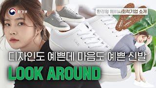 디자인도 예쁜데 마음까지 예쁜 신발?! [환경형 예비사…