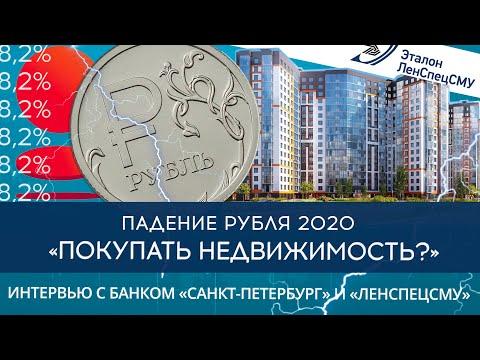 Падение рубля 2020: покупать недвижимость? Интервью с банком, ЛенСпецСму и специалистом «вторички»