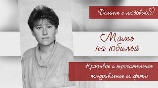 Трогательное и красивое поздравление маме на юбилей 50 лет(Создано студией