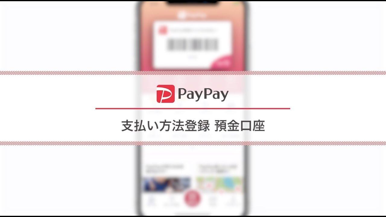 登録 paypay できない 新規