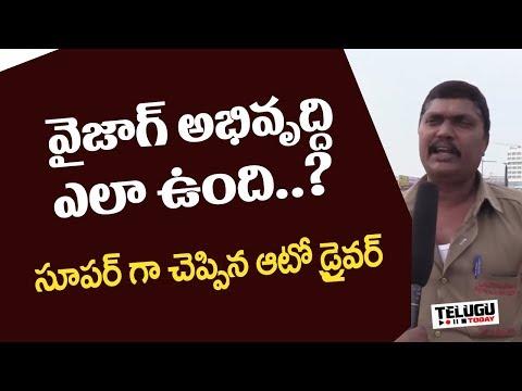 Vizag Auto Driver about Ap Development | public pulse |Telugu Today