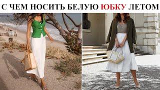 С чем носить белую юбку лето-2021/ МОДНЫЕ ОБРАЗЫ с белой юбкой.