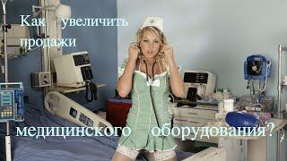 видео медицинское оборудование