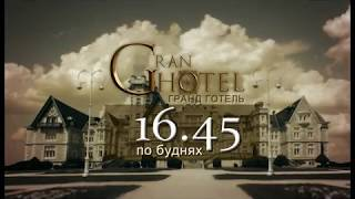 Серіал: Гранд Отель