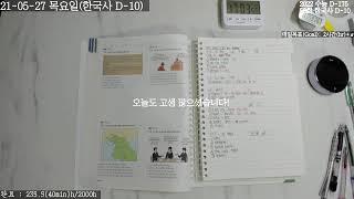 D-175(한국사 D-10) 21/05/27 목/수학 …