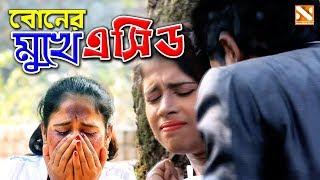 বোনের মুখে এসিড | Boner Mukhe Asid | Bangla Short New Film 2019 | Bangla Natok | Nissan Music
