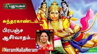 Neram Nalla Neram 12-07-2020 Puthuyugam Tv Horoscope