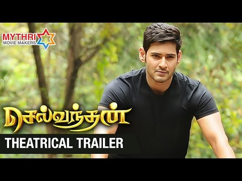 Selvandhan Theatrical Trailer | Mahesh Babu | Shruti Haasan | Srimanthudu Tamil Version