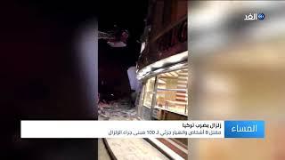 مقتل 8 أشخاص وانهيار جزئي لـ100 مبنى جراء زلزال شرقي تركيا