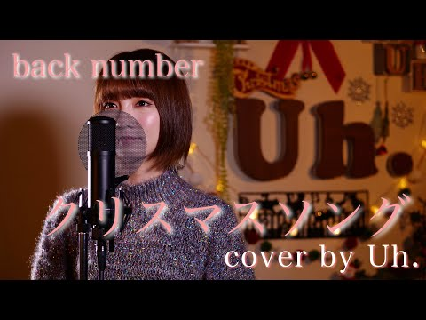 back number -「クリスマスソング」 cover by Uh.