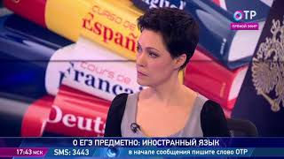 Мария Вербицкая и Елена Рассадина: Как подготовиться к ЕГЭ по иностранному языку