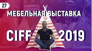 Мебельная выставка в Китае CIFF 2019 | Мебельный тур в Китай