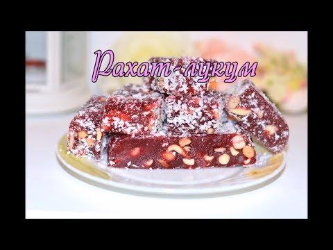 Фруктово-ягодный РАХАТ-ЛУКУМ, очень вкусно!