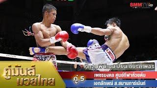 คู่-5-เพชรมงคล-ศูนย์กีฬาห้วยต้ม-เอกลักษณ์-ส-สมานการ์เม้นท์-petchmongkon-vs-eakaluck