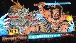 2013台灣燈會踩街遊行 - 青森ねぶた祭 in Taiwan