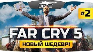 СПАСАЕМ АМЕРИКУ ОТ ГИБЕЛИ! ● Far Cry 5 #2 ● Прохождение на русском