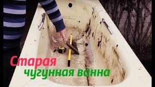 видео Новая жизнь старой чугунной ванны