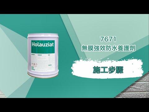 【雨漏熱】防水材料#7671|磁磚外牆防水施工教學|無膜強效防水養護劑