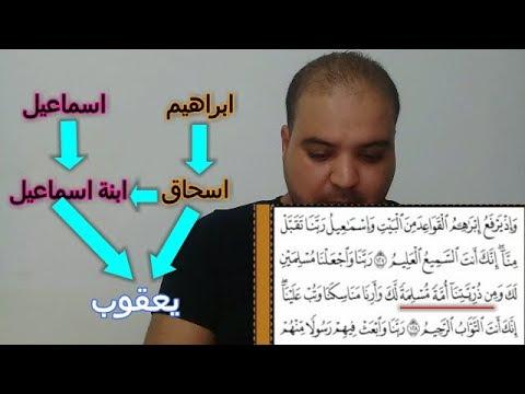 اكبر خدعة لليهود في التاريخ و دسها في الاسلام !! thumbnail