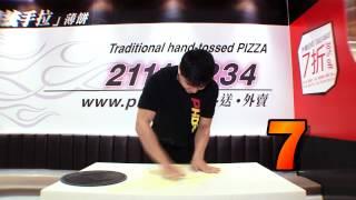 PHD手拉薄餅專家10秒極速搓Pizza!!