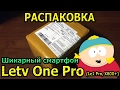 Letv One Pro Распаковка (Le 1 Pro, X800+)