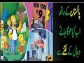The Real Prediction About Pakistan In The Simpsons Cartoon| Exclusive Truthse