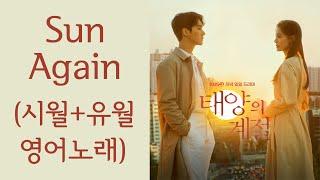 """Sun Again (KBS2 일일 """"태양의 계절"""" BGM, a.k.a. 시월+유월 영어노래…"""