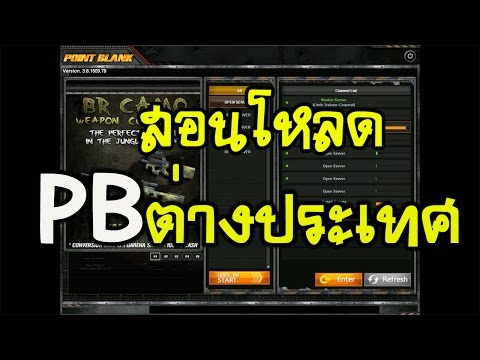 [PB] สอนโหลดPBต่างประเทศ