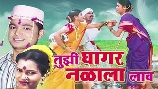 Tujhi Ghagar Nalala Laav Marathi Lokgeets - Jukebox 14