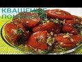 Обалденные  помидоры.Едим до марта.Самый легкий рецепт.