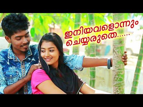 Ini Avale | Jilshad Vallapuzha 2016 | Sasneham Jilshad Vallapuzha | Malayalam Mappila Album Songs