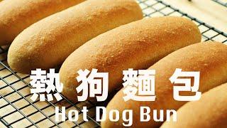 【Eng Sub】熱狗麵包 冰種法 全麥做好幾天都鬆軟 Hot Dog Bun Recipe (Sponge Method)