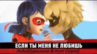(Если ты меня не любишь )Леди Шурыгина и Кот Сергей