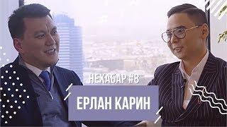 Ерлан Карин - Байзакова, политика и реформа Qazaqstan TV