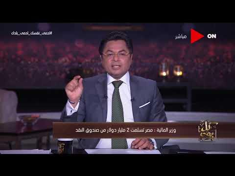 كل يوم - مصر تسلمت 2 مليار دولار من صندوق النقد الدولي  - 00:57-2020 / 7 / 6