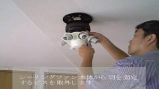 オーデリック シーリングファン WF411 取付方法について thumbnail