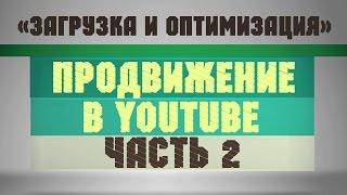 Загрузка видео и оптимизация (как загрузить видео на ютуб). Продвижение в YouTube [Часть 2](Скачать чек-лист бесплатно!: http://cheklist.alexjuk.ru/ [Часть 2] Загрузка видео и оптимизация (как загрузить видео на..., 2015-07-07T16:54:19.000Z)