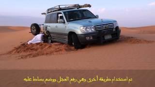 اياكم والترحال بسيارة واحدة فتقعو فيما وقعت-رحال الخبر -فريق عون للانقاذ