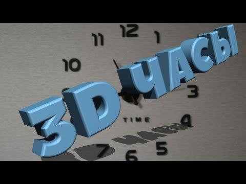 3D ЧАСЫ. ПРАВИЛЬНЫЙ МОНТАЖ