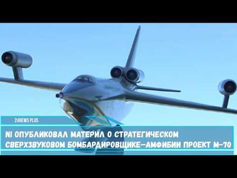 NI опубликовал материл о стратегическом сверхзвуковом бомбардировщике–амфибии проект М-70