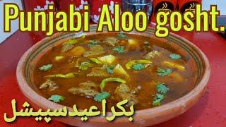 Punjabi Aloo gosht recipe|Aloo gosht recipe. #punjabialoogoshtrecipe #aloogoshtrecipe #Foodandtaste