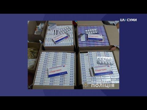 UA:СУМИ: У сумській аптеці поліціянти вилучили пігулки, які продавали без рецепта