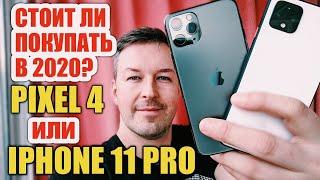 СТОИТ ЛИ БРАТЬ В 2020 IPHONE 11 PRO или PIXEL 4?