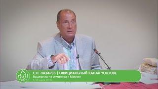 С.Н. Лазарев   Стадии работы над собой